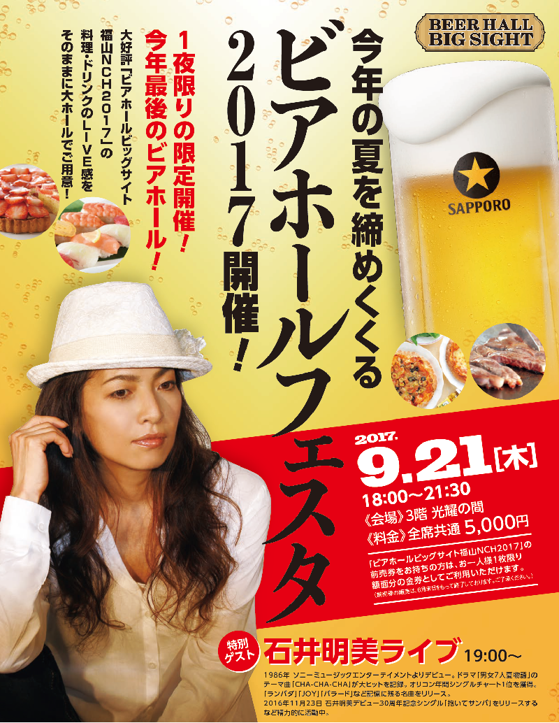 「福山ニューキャッスルホテル」からビアホールフェスタ2017 9月21日(水)開催のお知らせ