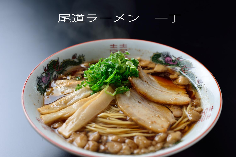 「尾道ラーメン 一丁」10月の定休日のお知らせ