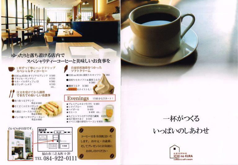 「ICHINOKURA Café」からNewメニューのお知らせ