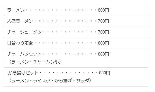 「尾道ラーメン一丁」9月1日から新価格のお知らせ