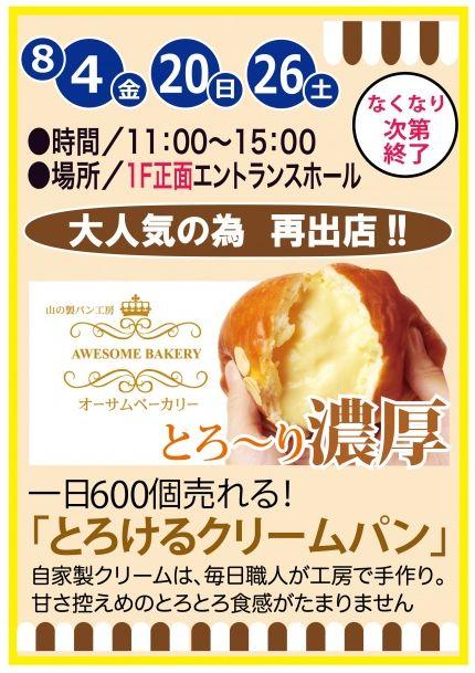 「リムふくやま」からオーサムベーカリーのパン販売再出店のお知らせ