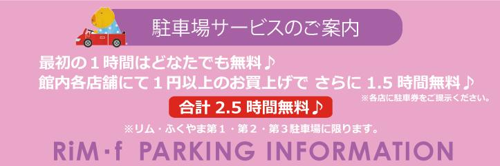 「リムふくやま」から駐車場サービスのお知らせ