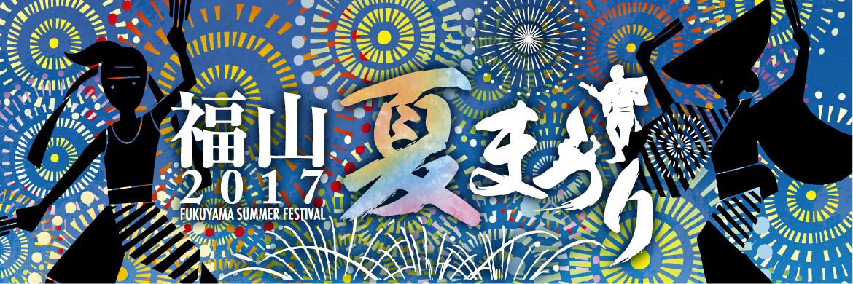 「福山夏まつり2017」二上り踊りの演舞会場と出発時間