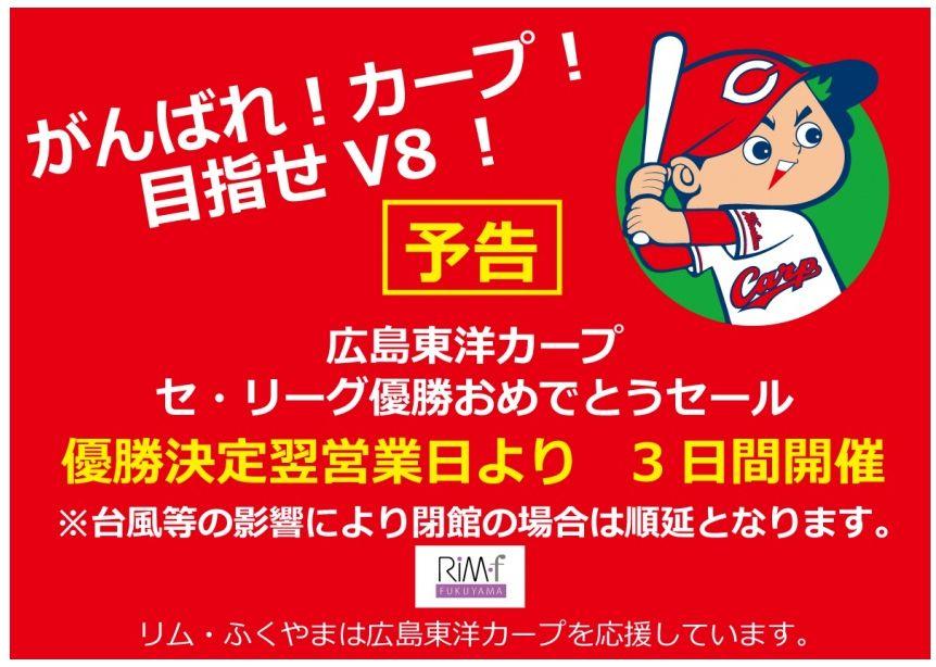 「リムふくやま」【予告セール】広島東洋カープ セ・リーグ優勝おめでとうセールのお知らせ♪