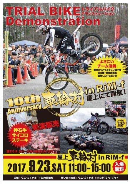 「リムふくやま」から屋上車輪村in RiM-f開催のお知らせ