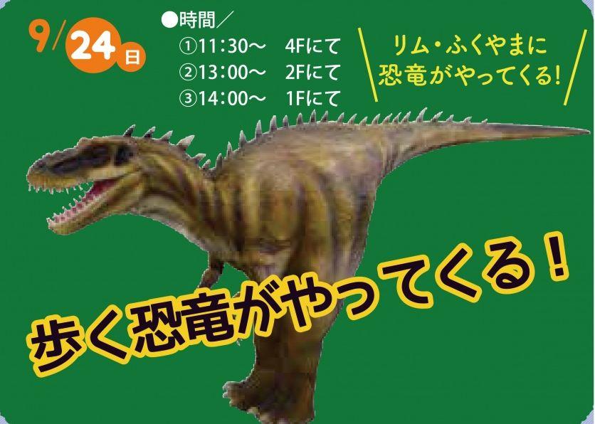 「リムふくやま」に歩く恐竜がやってくる!! 9月24日(日)
