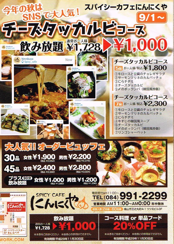 「にんにくや」からチーズタッカルビコース飲み放題¥1000 9月1日~