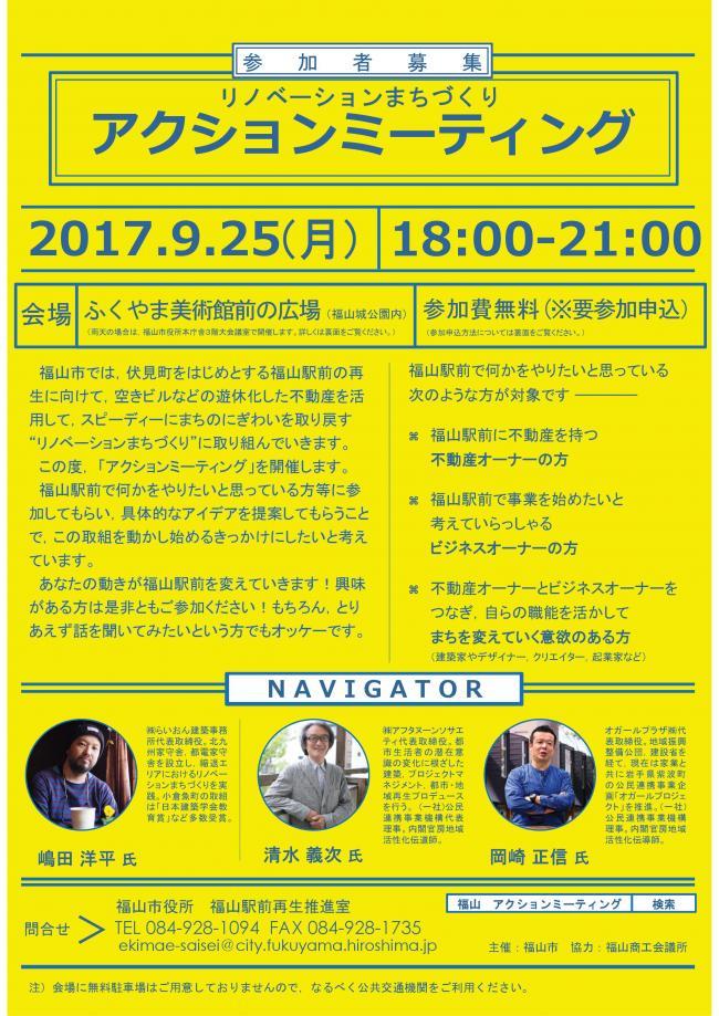 """福山駅前再生推進室からリノベーションまちづくり""""アクションミーティング""""開催のお知らせ"""