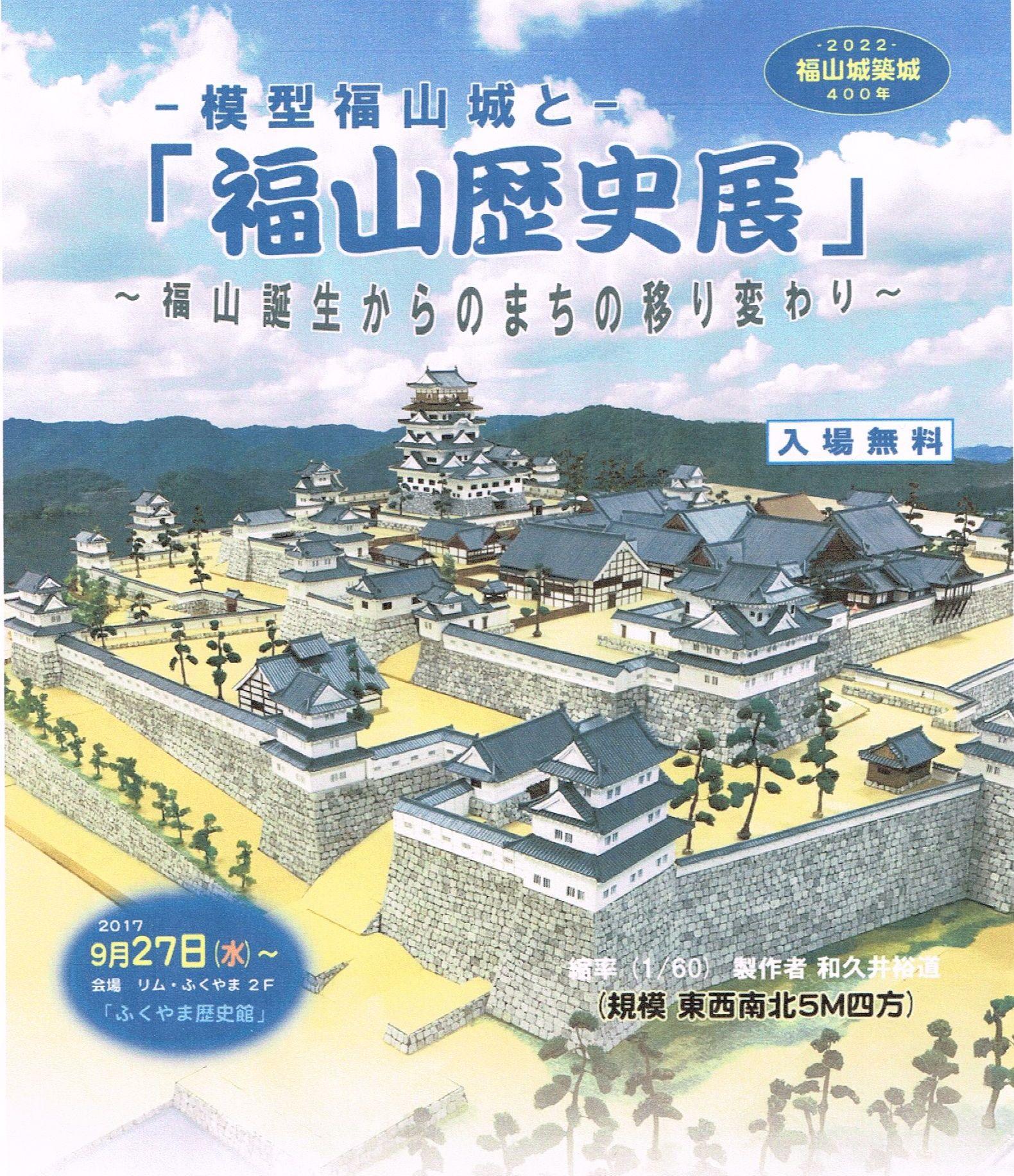リムふくやま2F特設会場の巨大福山城模型 新聞記事