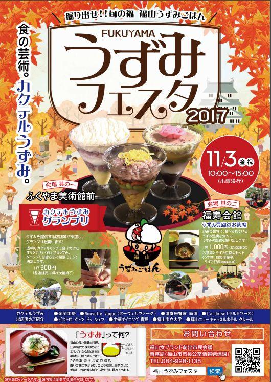 「福山うずみフェスタ2017」が開催されます!