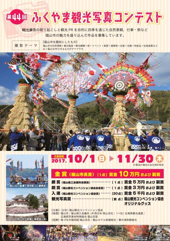 第44回 ふくやま観光写真コンテスト開催