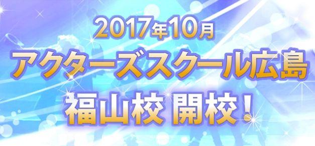 「アクターズスクール広島」福山校が駅前に10月開校!