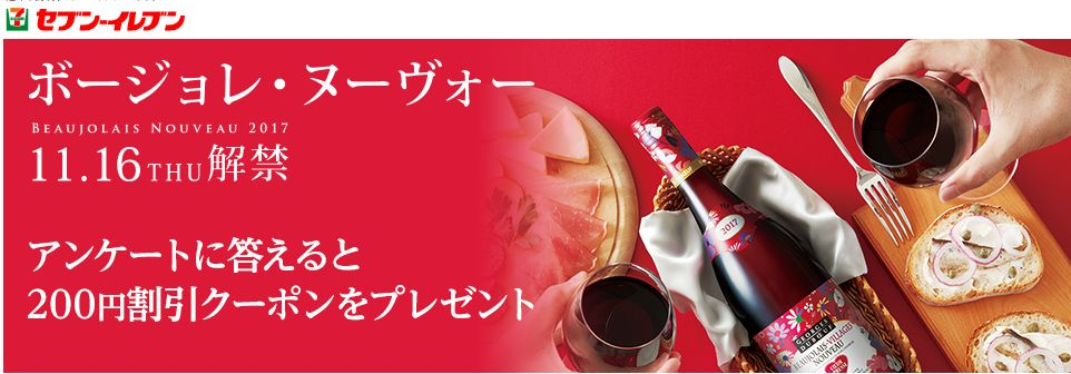 「セブンイレブン福山駅前店」からボージョレ・ヌーヴォー200円割引クーポンプレゼント!のお知らせ