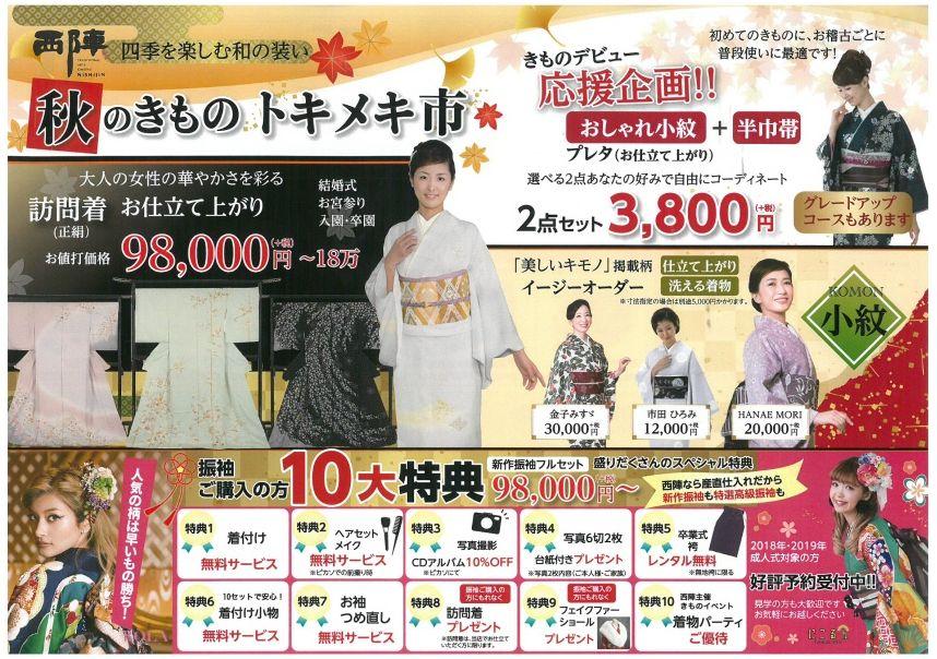 「リムふくやま」西陣からTHE BARGAIN  1000円均一セールのお知らせ