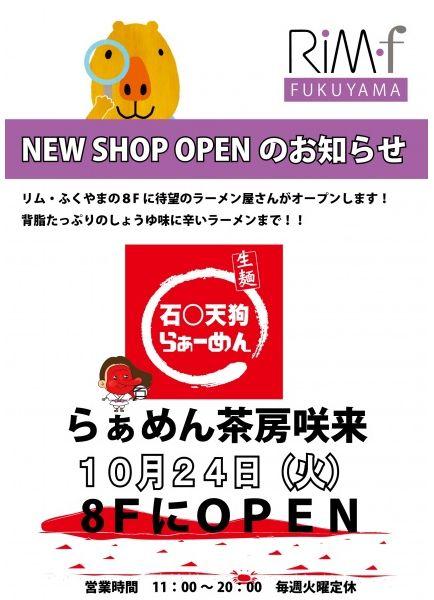 """「リムふくやま」から新店舗""""らぁめん茶房咲来"""" オープンのお知らせ"""