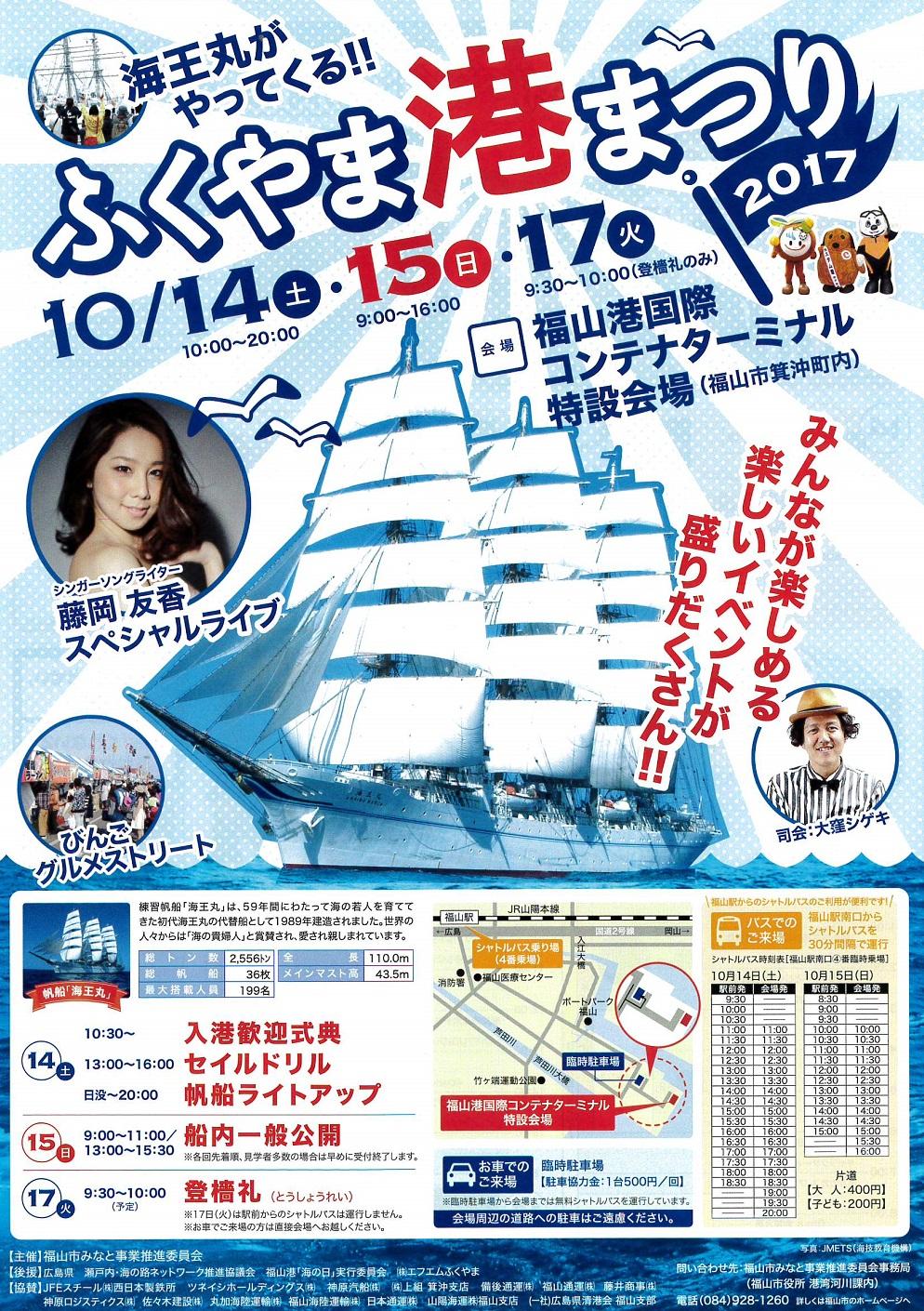 ふくやま港まつり2017