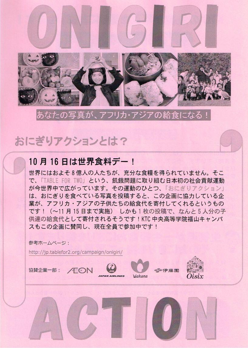 """「KTC中央高等学院福山キャンパス」から""""ONIGIRI ACTION""""のご案内"""