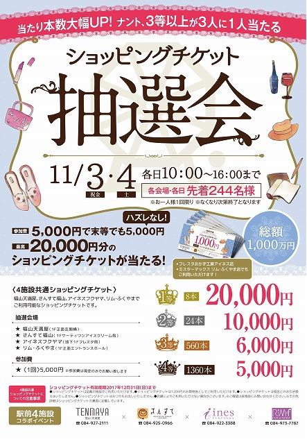 駅前4施設共通ショッピングチケットが当たる★ショッピングチケット抽選会★のお知らせ