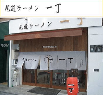 尾道ラーメン 一丁から1月の休日のお知らせ