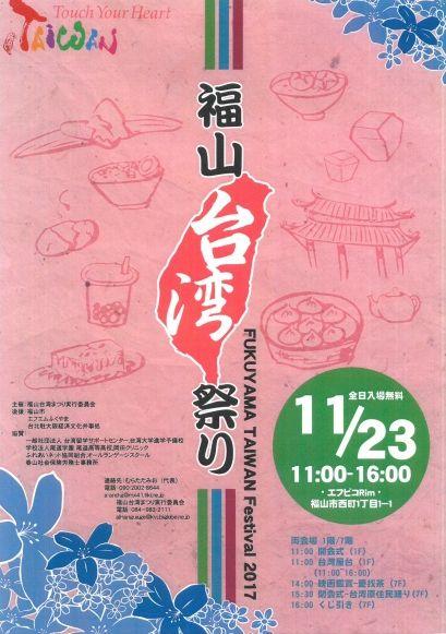 「リムふくやま」から福山台湾祭り開催のお知らせ