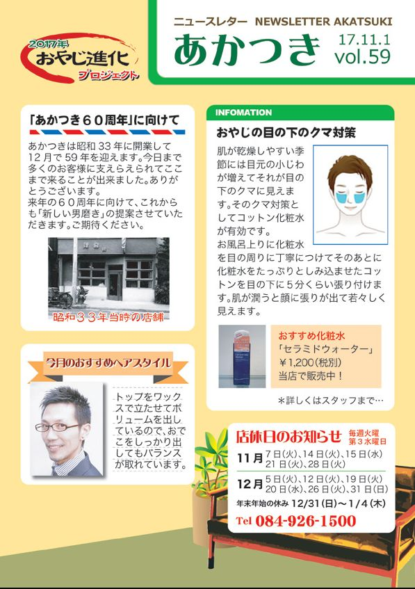 「あかつき」からニュースレター最新号のお知らせ