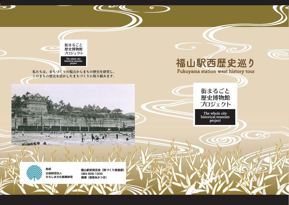 """街まるごと歴史博物館プロジェクトから""""福山駅西歴史巡り""""の電子パンフレットを準備しました"""