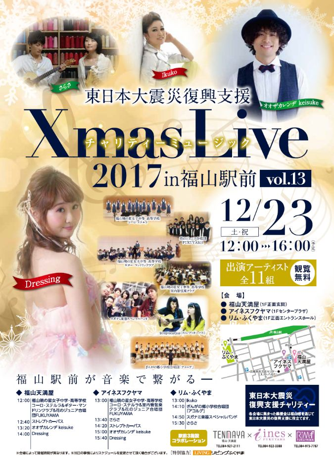 チャリティーミュージックXmasLive2017in福山駅前 vol.13 開催のお知らせ