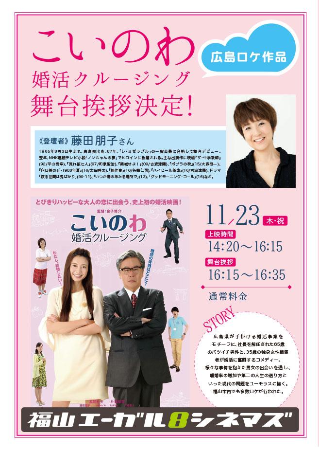 オール広島ロケで行われた「こいのわ婚活クルージング」藤田朋子さん舞台挨拶決定