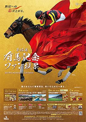 「ダッシュ福山」から第62回有馬記念ファン投票スタートのお知らせ