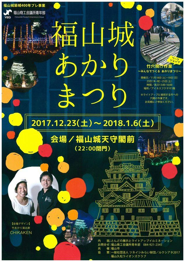 「福山城あかりまつり」2017年12月23日~2018年1月6日まで開催 福山城築城400年プレ事業