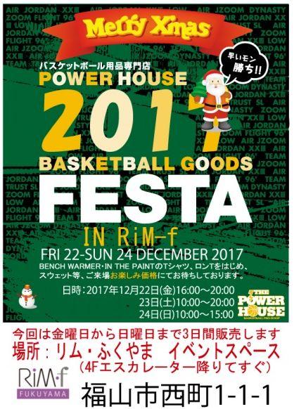 「リムふくやま」から広島パワーハウス 2017MerryXmas FESTA 開催のお知らせ