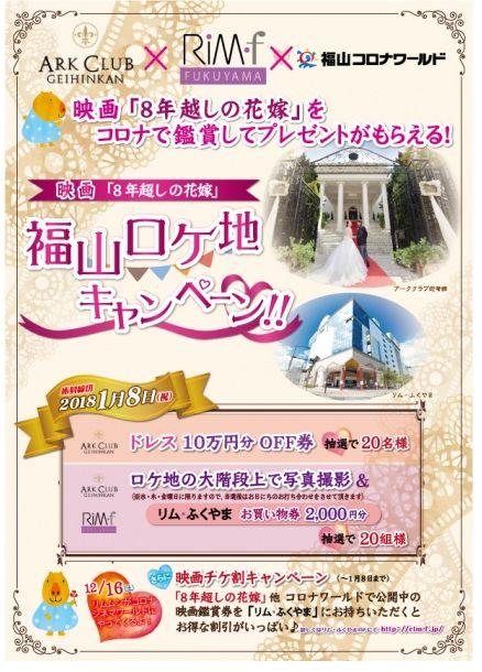 ARK CLUB GEIHINKAN×福山コロナワールド×RiM-f 「8年越しの花嫁」福山ロケ地キャンペーン&映画チケ割キャンペーンのお知らせ