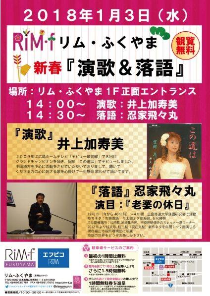 「リムふくやま」から新春【演歌&落語】のお知らせ