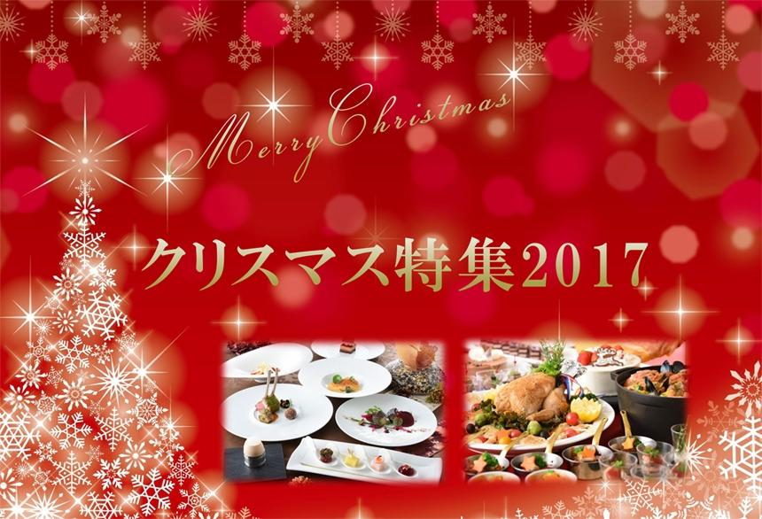「福山ニューキャッスルホテル」のクリスマス特集2017