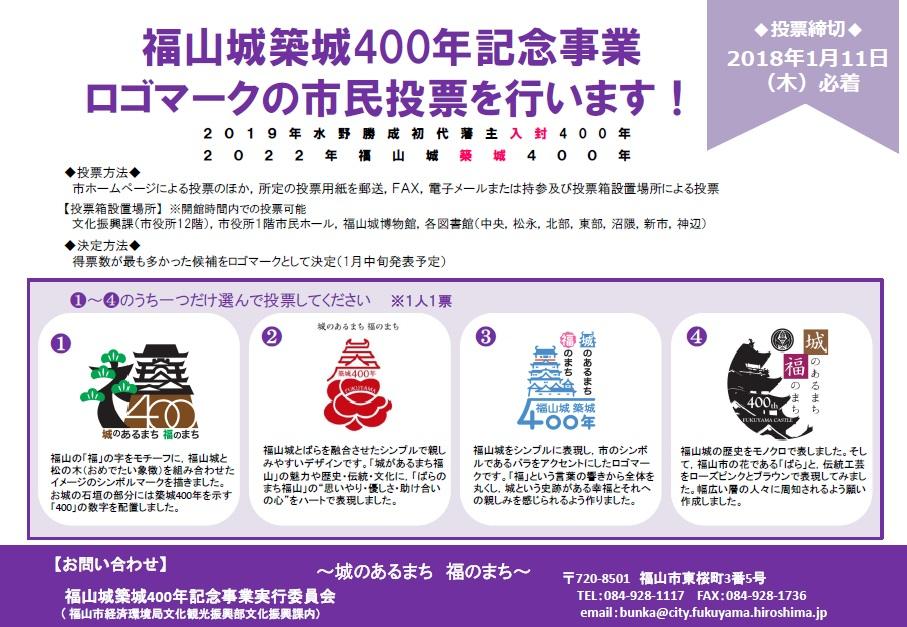 「福山城築城400年記念事業ロゴマーク」投票受付中
