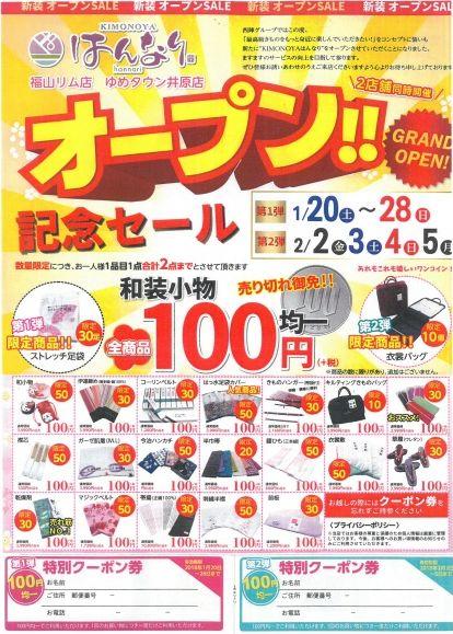 「リムふくやま」から【はんなり 新装OPEN記念SALE!!】のお知らせ