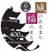 福山城築城400年記念事業のロゴマークが決まりました