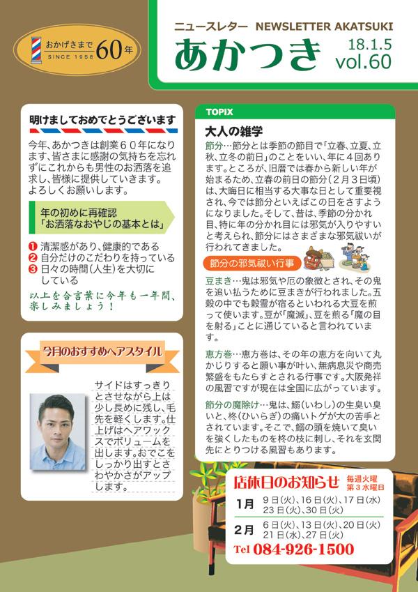 「あかつき」からニュースレター最新号 (1月4日発行)のお知らせ