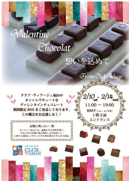 「リムふくやま」からクラブ・ヴィアージュ福山の オシャレでキュートなヴァレンタインチョコレートのご案内