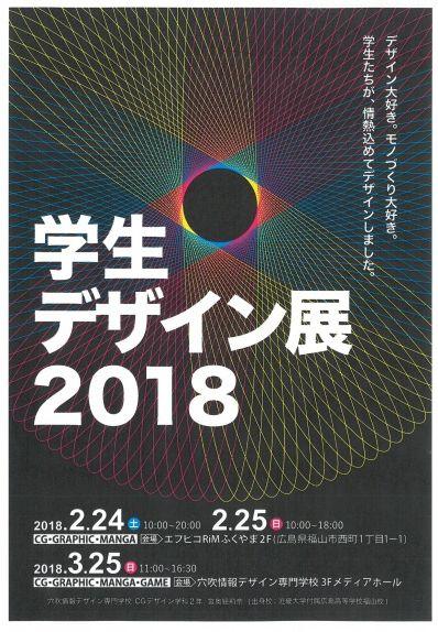 「リムふくやま」から~学生デザイン展2018~開催のお知らせ