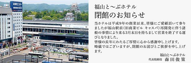 「福山と~ぶホテル」から閉館のお知らせ
