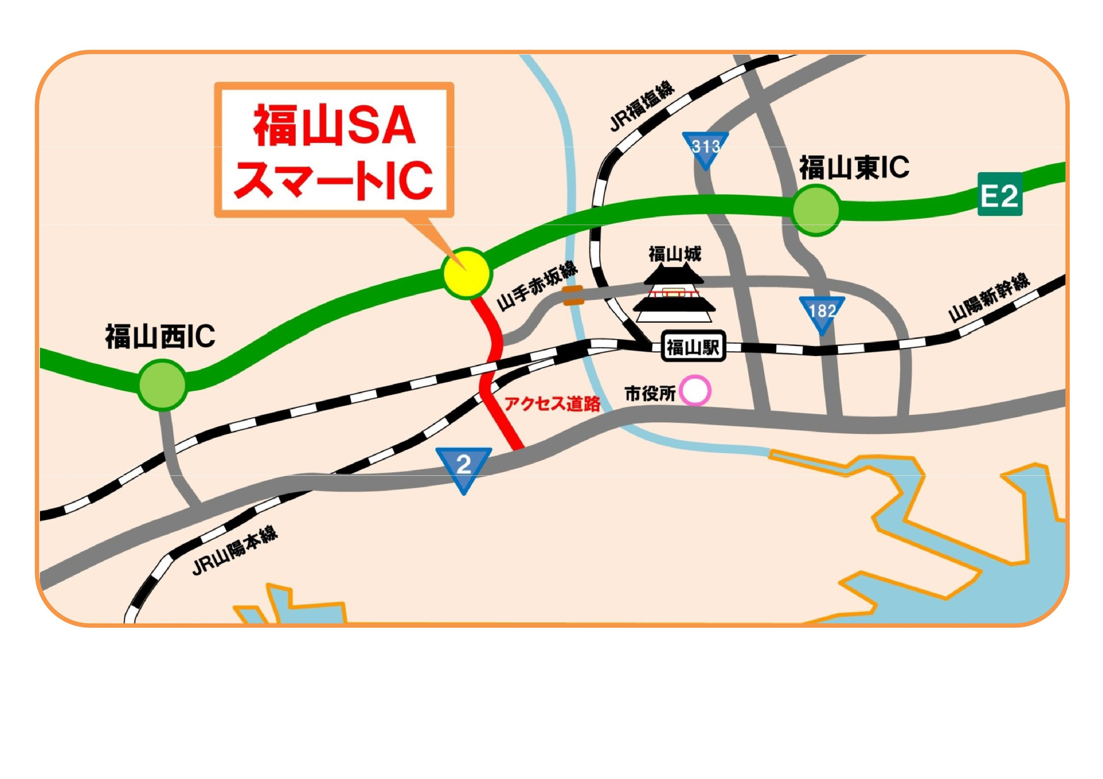 3月31日 福山SAスマートインターチェンジ開通!