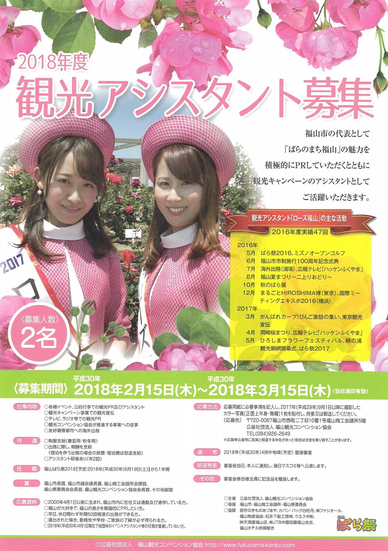 福山市が2018年の観光アシスタントを募集
