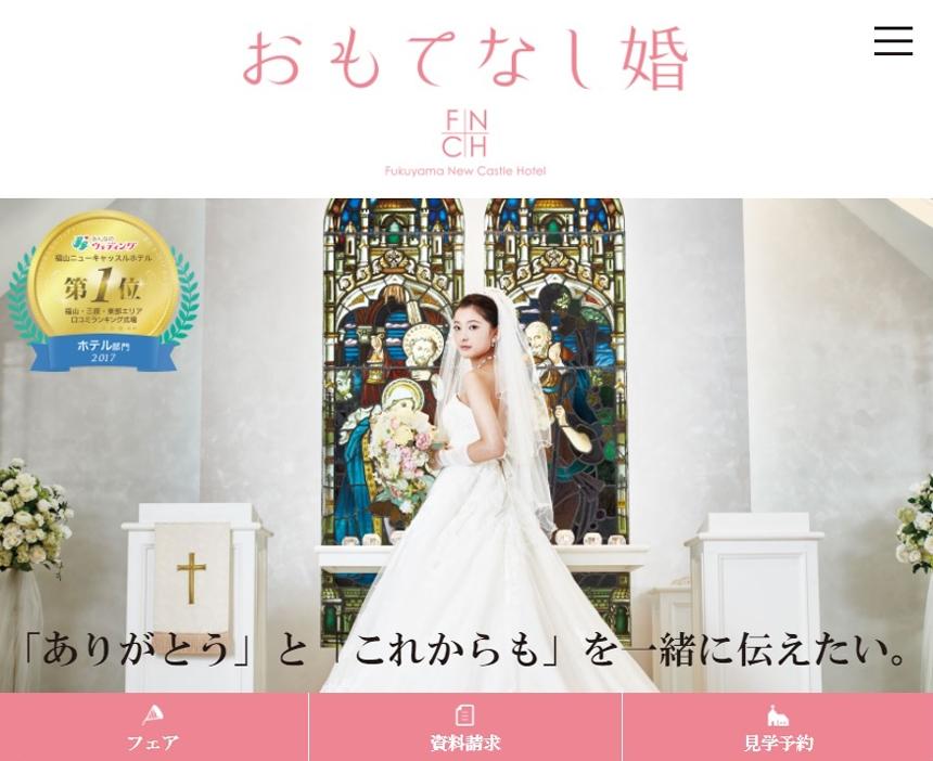 「福山ニューキャッスルホテル」からウエディングサイトリニューアルのお知らせ