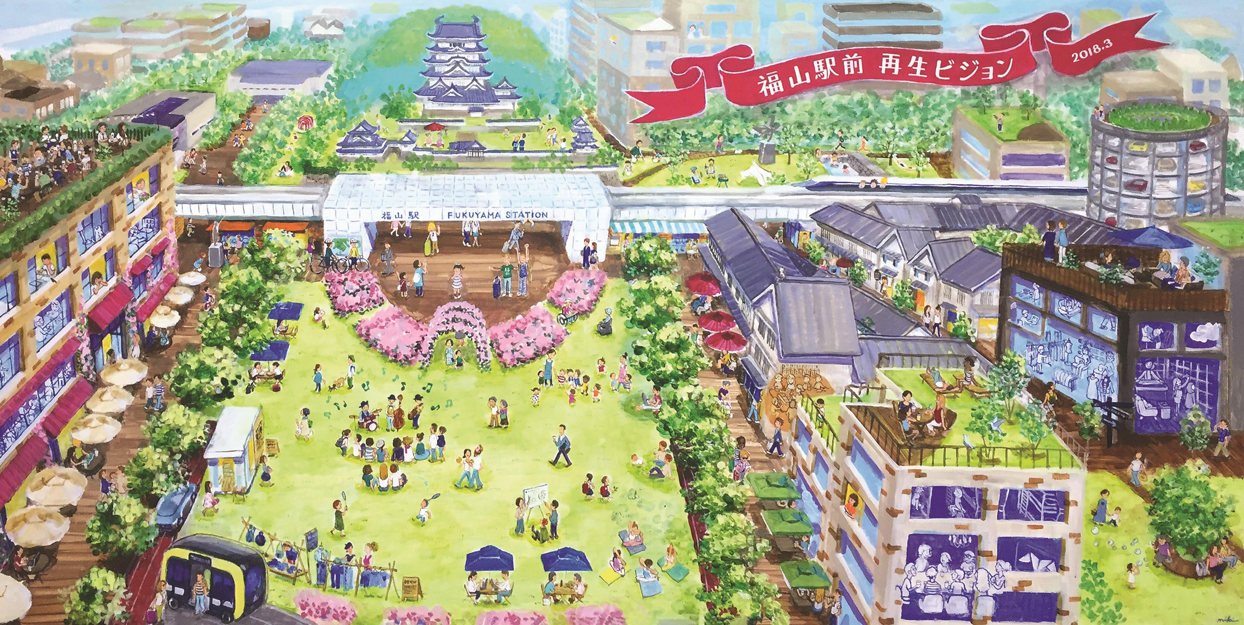 福山市による福山駅間再生ビジョン策定