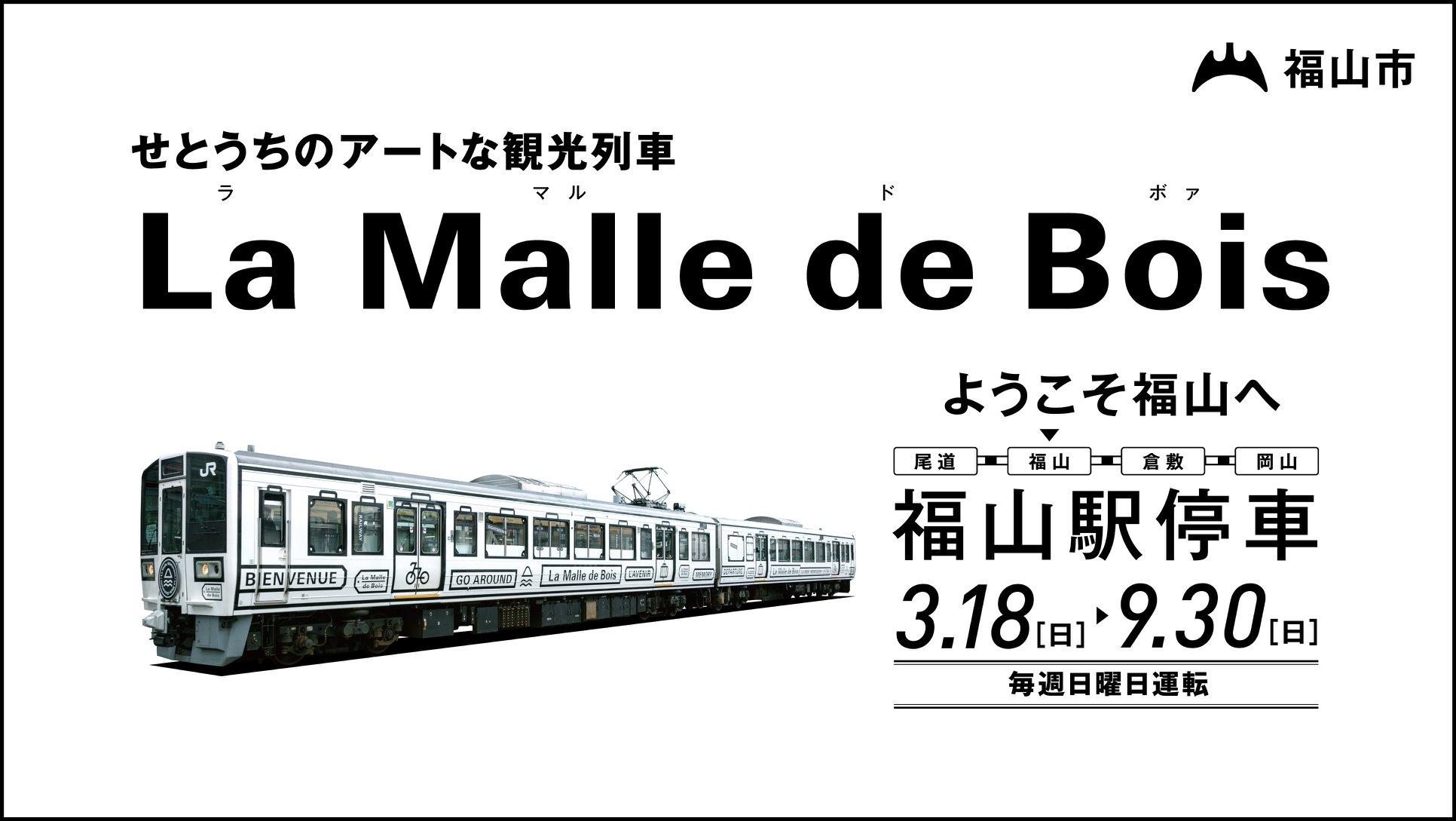 せとうちのアートな観光列車「ラ・マル・ド・ボァ」が毎週日曜日に福山駅に停車