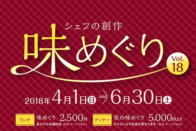 「福山ニューキャッスルホテル」から【広島県内10ホテル共同イベント】シェフの創作 味めぐり のお知らせ