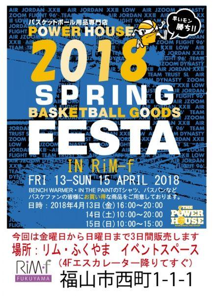 「リムふくやま」から、広島パワーハウス 2018 SPRING FESTA 開催のお知らせ