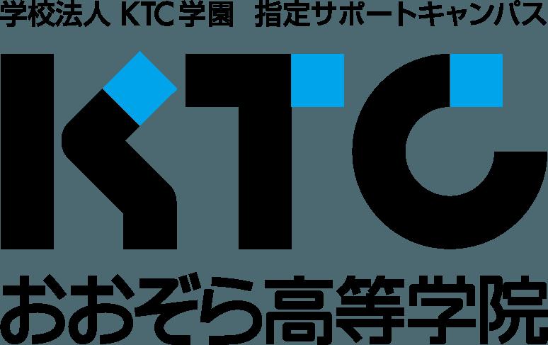 【KTC中央高等学校】が【KTCあおぞら高等学校】に名称変更