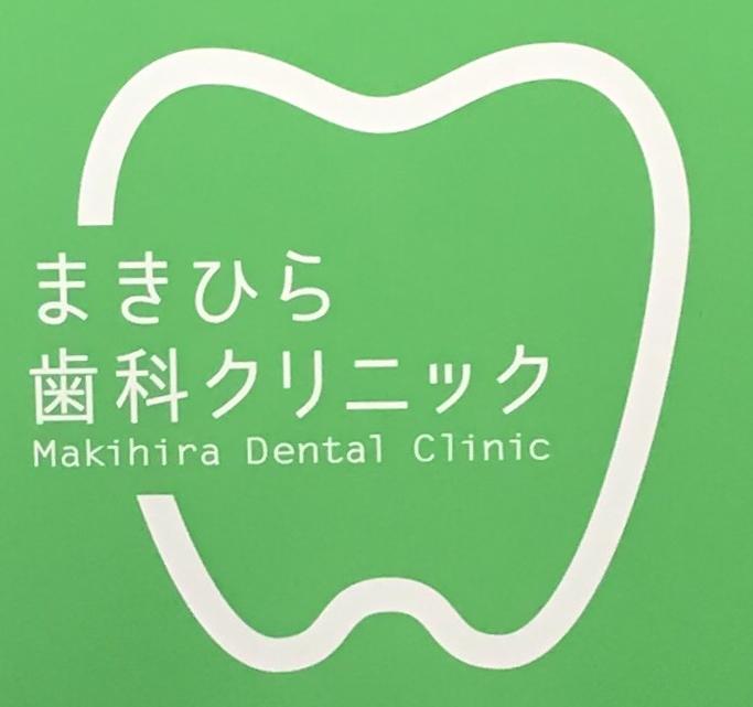 Eブロックに「まきひら歯科クリニック」が新規入会されました。